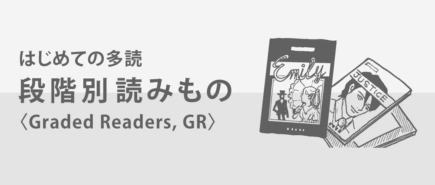 はじめての多読:段階別読みもの〈Graded Readers, GR〉