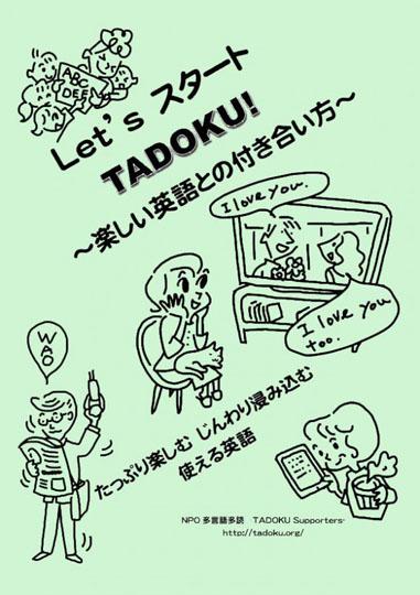 『Let's スタート TADOKU! ~楽しい英語との付き合い方~』