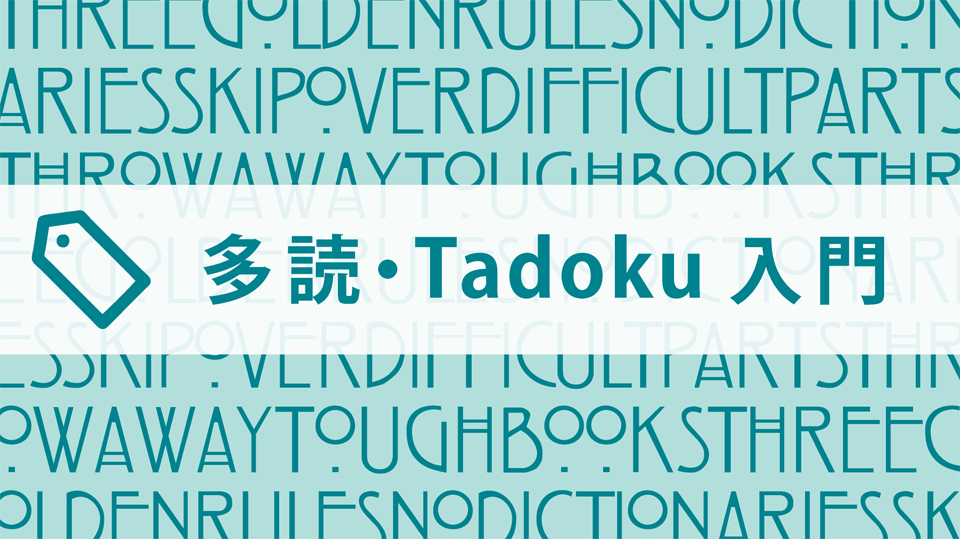 多読・Tadoku入門