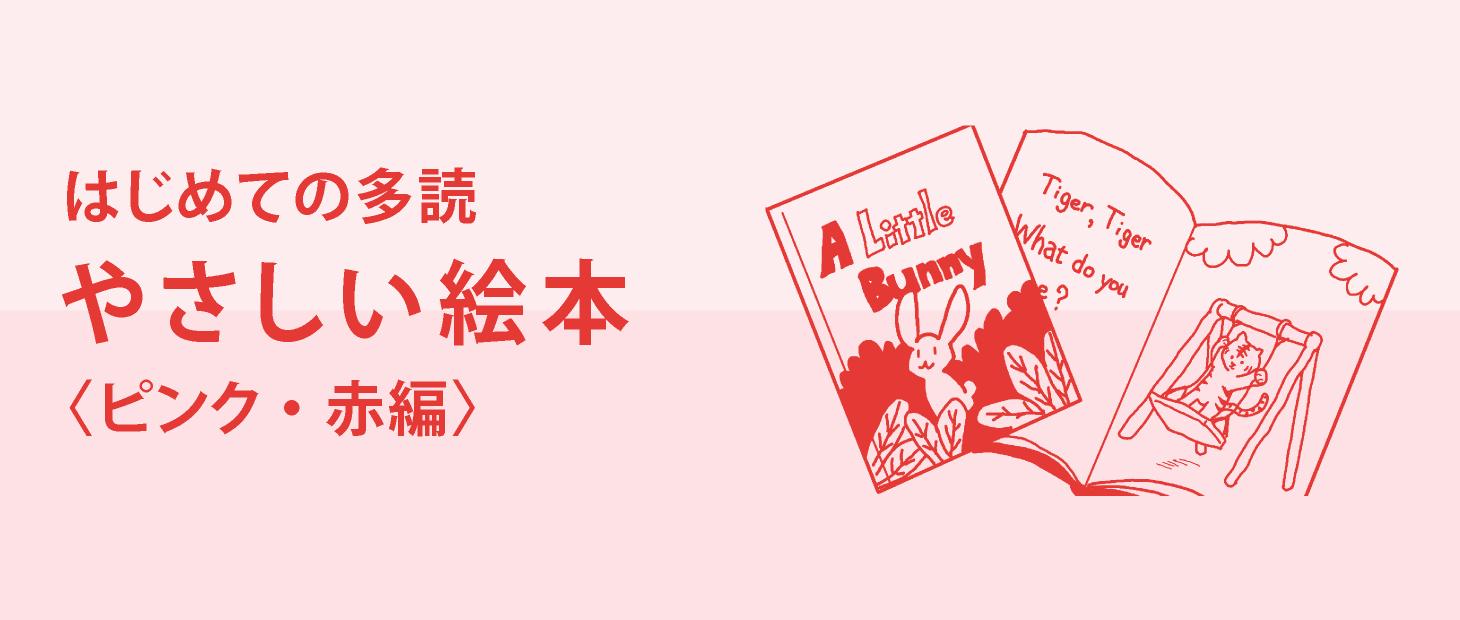 はじめての多読:やさしい絵本〈ピンク・赤編〉
