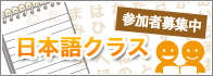 日本語クラス参加者募集中!