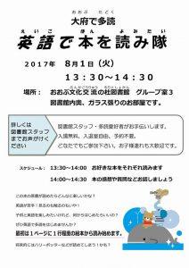 20170801 おおぶポスター