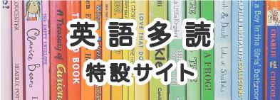 英語多読|多読・Tadokuの知りたいことすべて