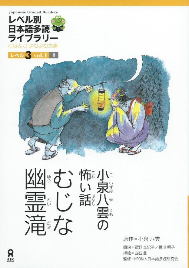 LV3_1_koizumi_mujina