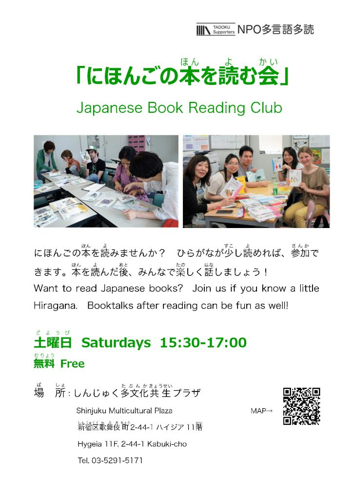 にほんごを読む会20170104-001