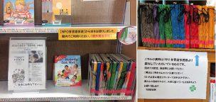 inagi-haneda