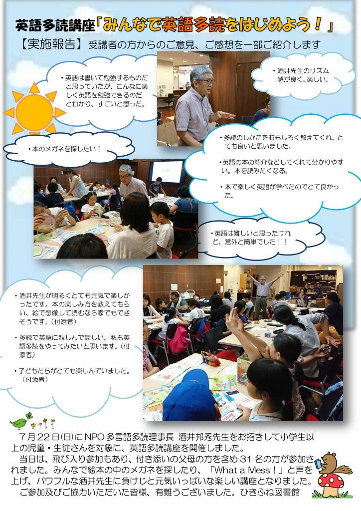 7月22日(日)墨田立ひきふね図書館「みんなで英語多読をはじめよう!」報告