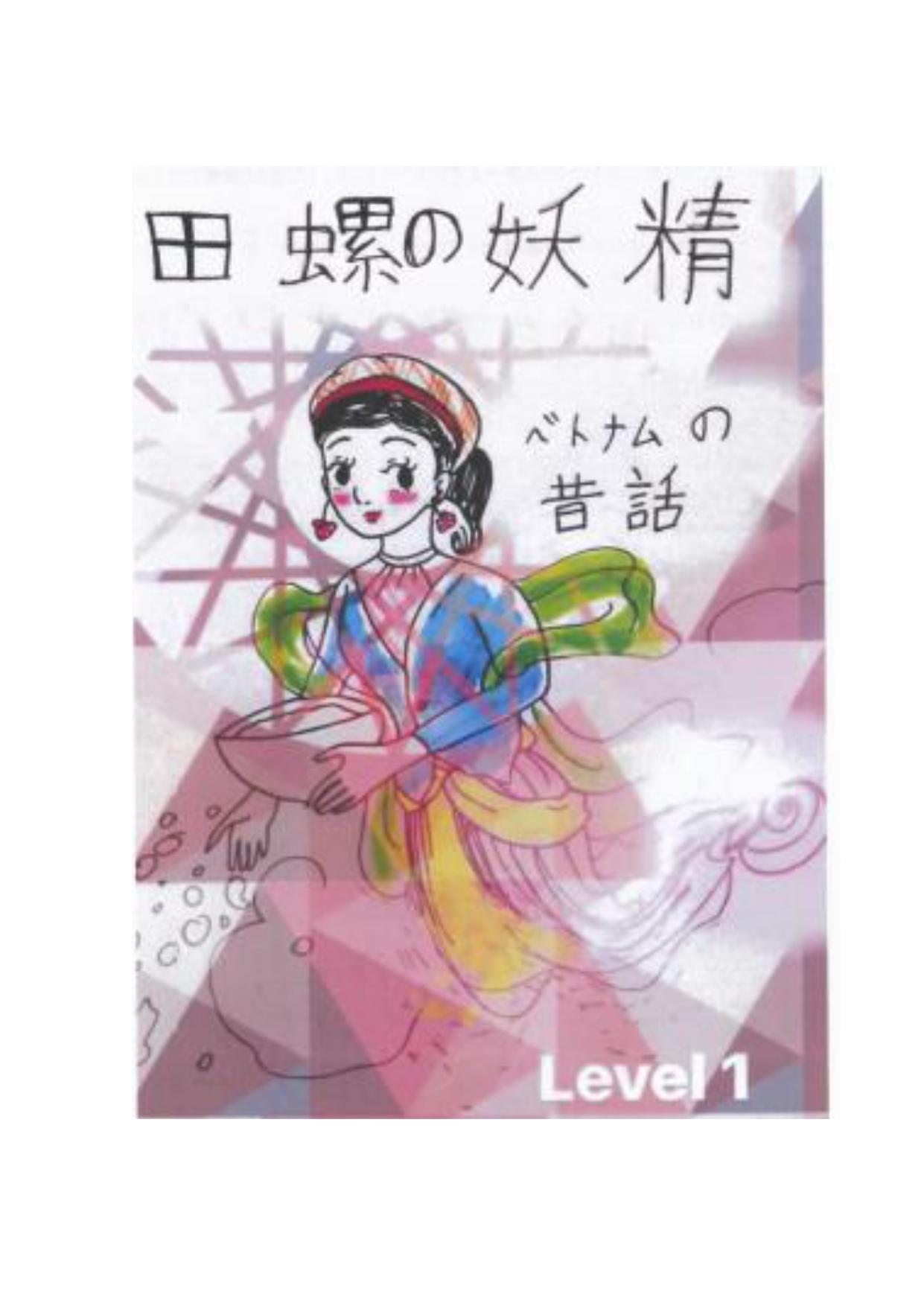 田螺の妖精_page-0001