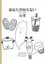 あなたの知らない台湾(表紙)_page-0001