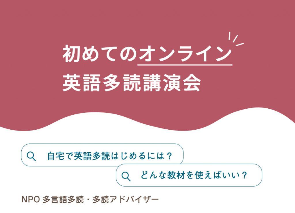 9.26英語多読講演会HP