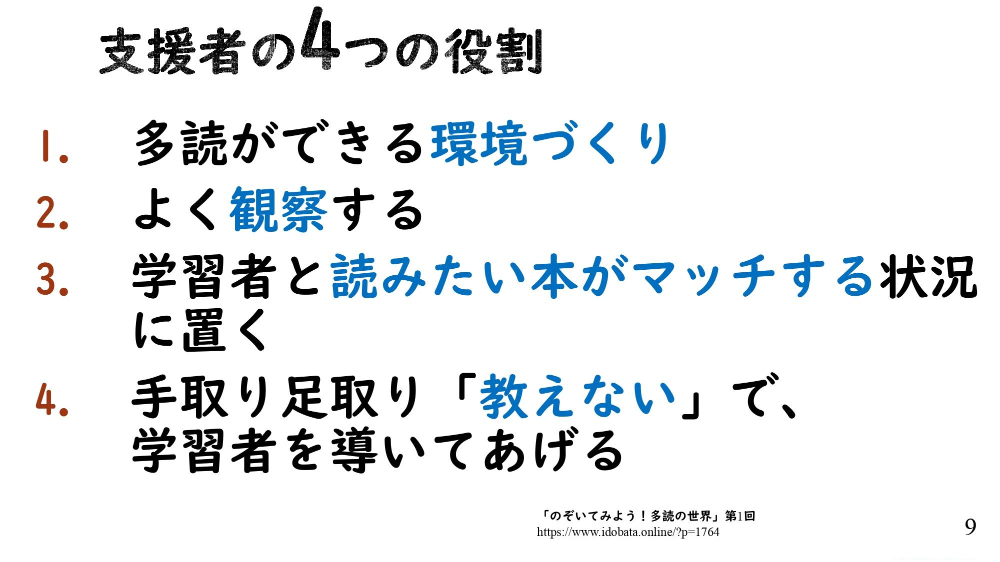 takahashi-2