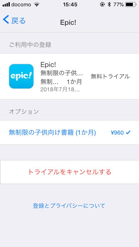epic! 画面キャプチャ