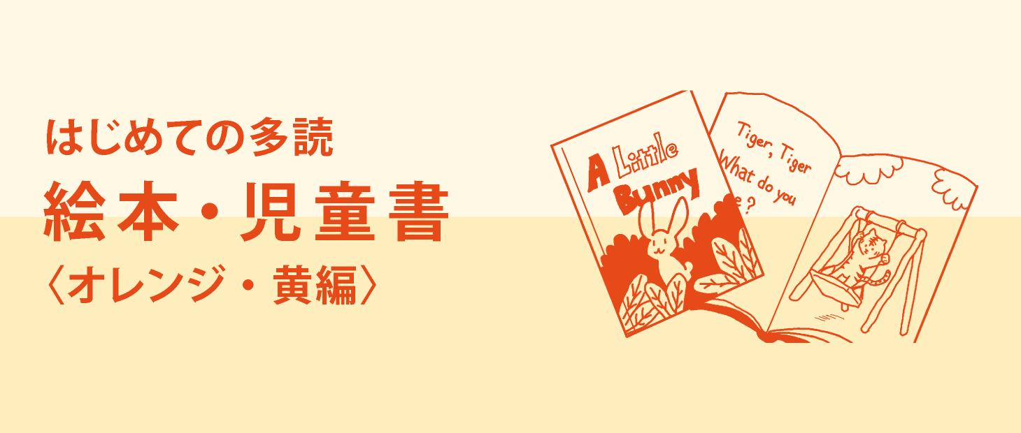 はじめての多読:定番!オススメ!絵本・児童書〈オレンジ・黄編〉