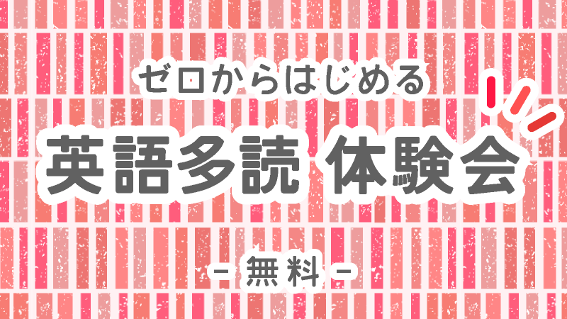 ゼロからはじめる 英語多読体験会【無料】