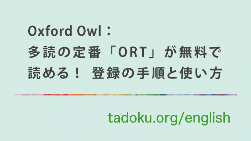 Oxford Owl:多読の定番「ORT」が無料で読める! 登録の手順と使い方