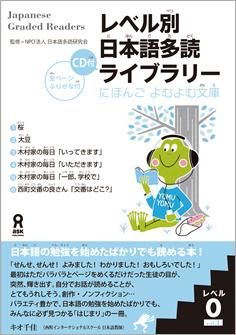 レベル別日本語多読ライブラリー にほんご よむよむ文庫 レベル0 Vol.1