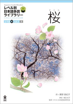 <ruby>桜<rt>さくら</rt></ruby>