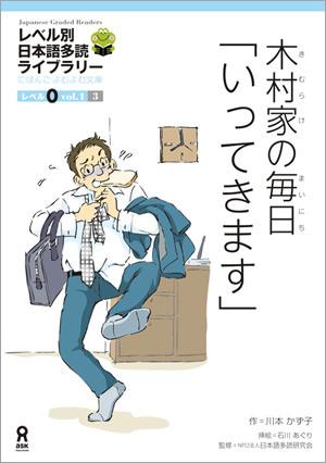 木村家の毎日「いってきます」