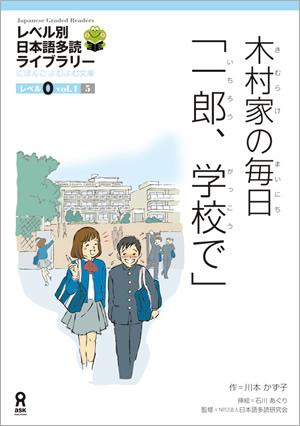 木村家の毎日「一郎、学校で」