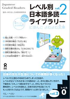 レベル別日本語多読ライブラリー にほんご よむよむ文庫 レベル0 Vol.2