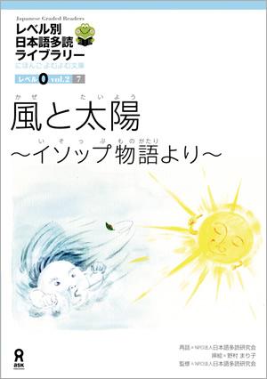 風と太陽 ~イソップ物語より~