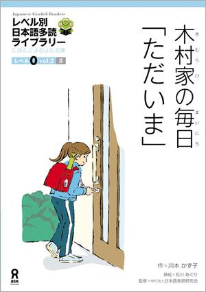 木村家の毎日「ただいま」