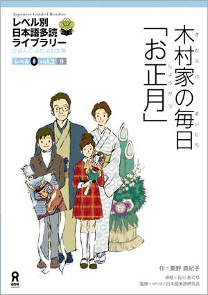 木村家の毎日「お正月」