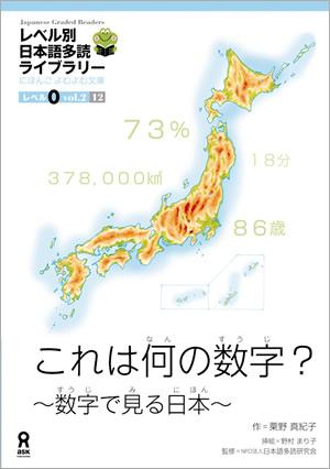 これは何の数字? ~数字で見る日本~