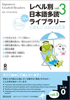 レベル別日本語多読ライブラリー にほんご よむよむ文庫 レベル0 Vol.3