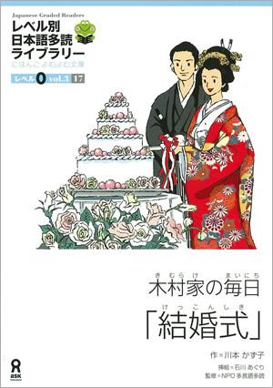 木村家の毎日「結婚式」