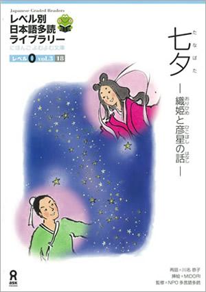 七夕 ― 織姫と彦星の話 ―