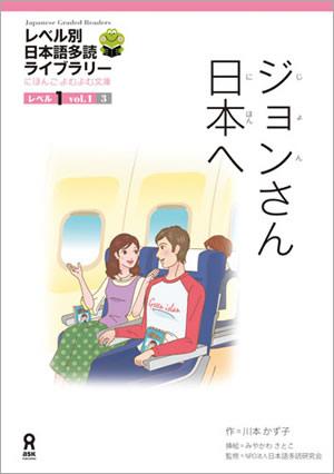 ジョンさん日本へ