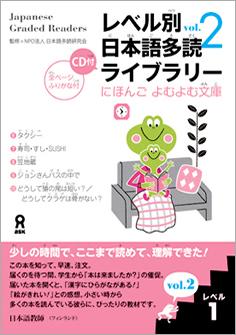 レベル別日本語多読ライブラリー にほんご よむよむ文庫 レベル1 Vol.2