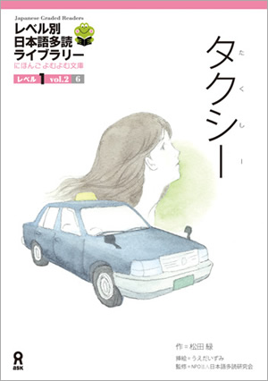 <ruby>タクシー<rt>たくしー</rt></ruby>