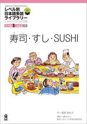 寿司・すし・SUSHI