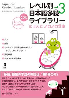 レベル別日本語多読ライブラリー にほんご よむよむ文庫 レベル1 Vol.3