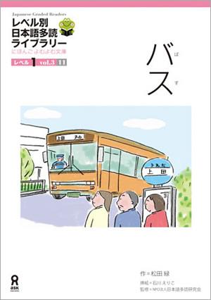 <ruby>バス<rt>ばす</rt></ruby>