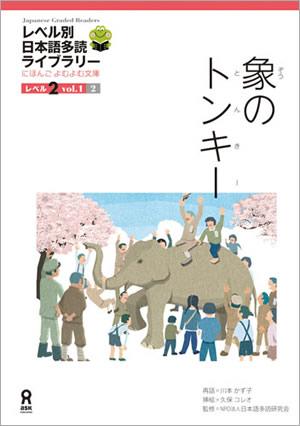 象のトンキー