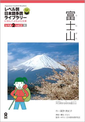 <ruby>富士山<rt>ふじさん</rt></ruby>