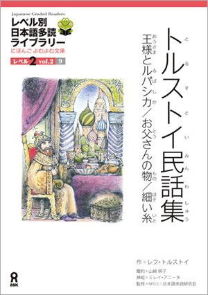トルストイ民話集 王様とルパシカ/お父さんの物/細い糸