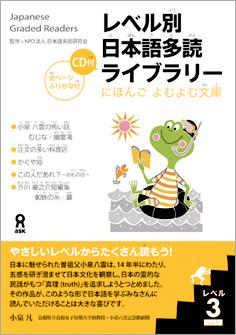 レベル別日本語多読ライブラリー にほんご よむよむ文庫 レベル3 Vol.1