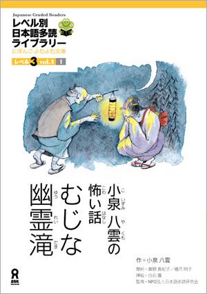 小泉八雲の怖い話 むじな/幽霊滝
