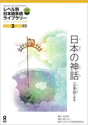 日本の神話 『古事記』より