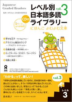 レベル別日本語多読ライブラリー にほんご よむよむ文庫 レベル3 Vol.3
