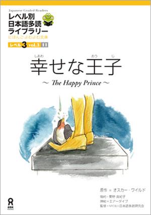 幸せな王子 ~The Happy Prince~
