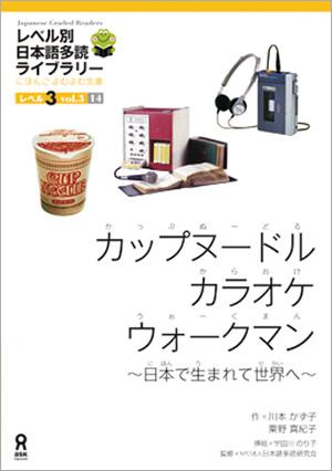 カップヌードル/カラオケ/ウォークマン ~日本で生まれて世界へ~