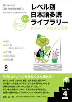 レベル別日本語多読ライブラリー にほんご よむよむ文庫 レベル4 Vol.1