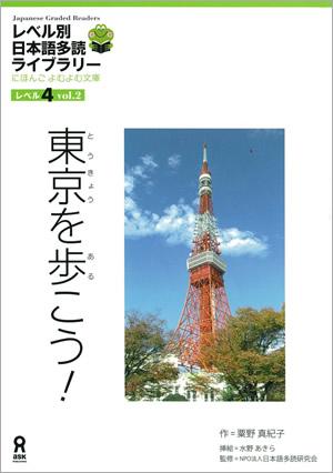 東京を歩こう!