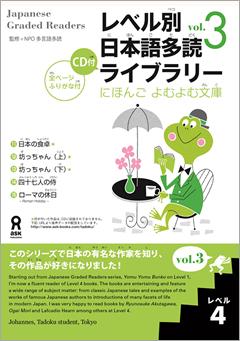 レベル別日本語多読ライブラリー にほんご よむよむ文庫 レベル4 Vol.3
