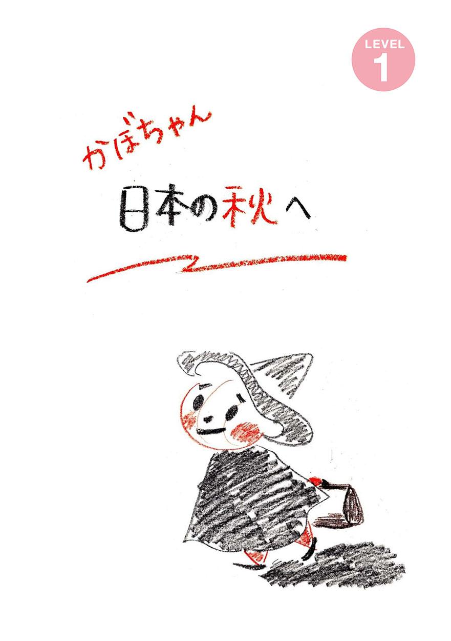 かぼちゃん日本の秋へ